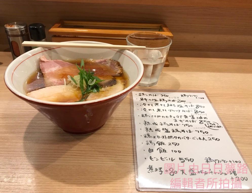 麺処鷄谷拉麵