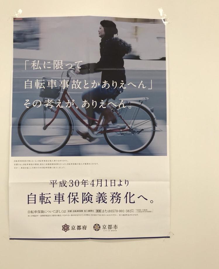 日本腳踏車保險