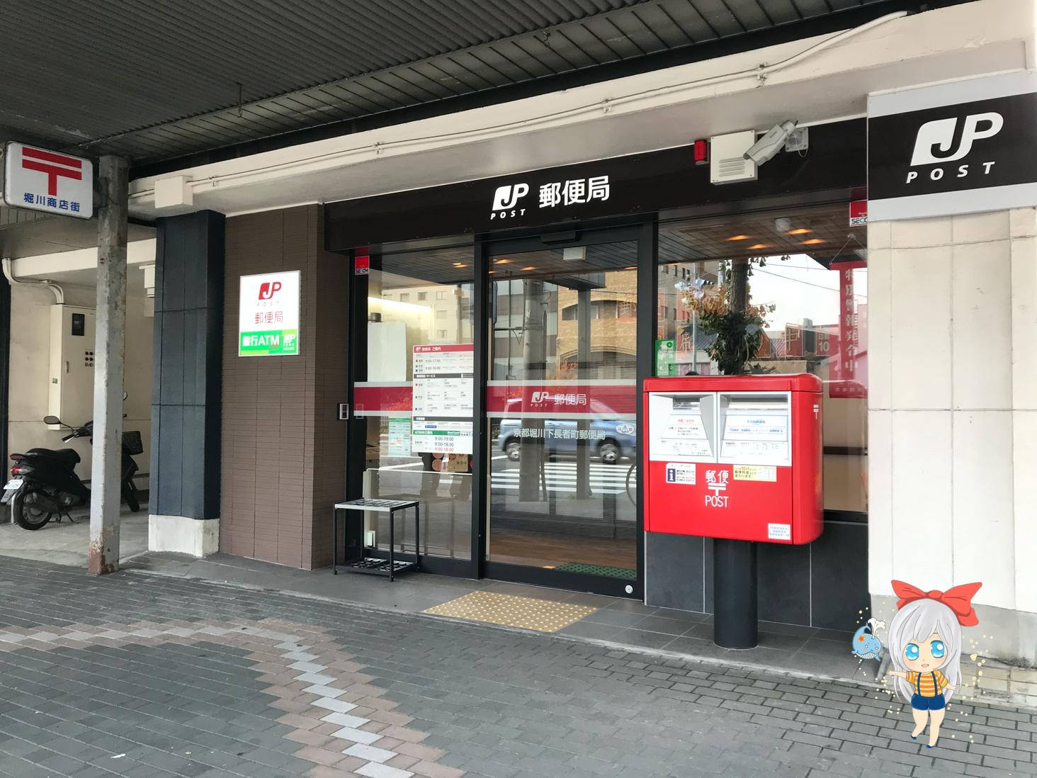 日本郵局開戶