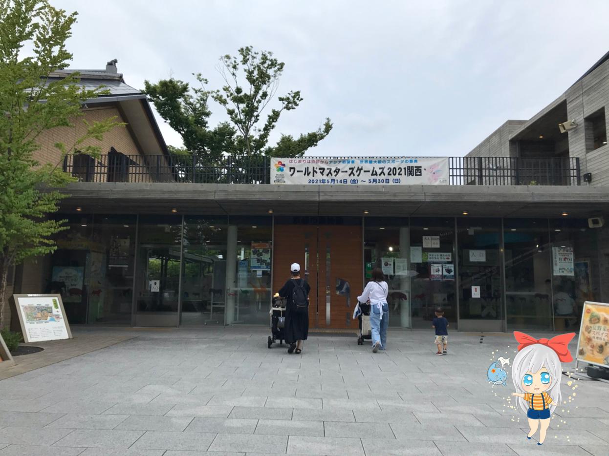 動物園 京都 市