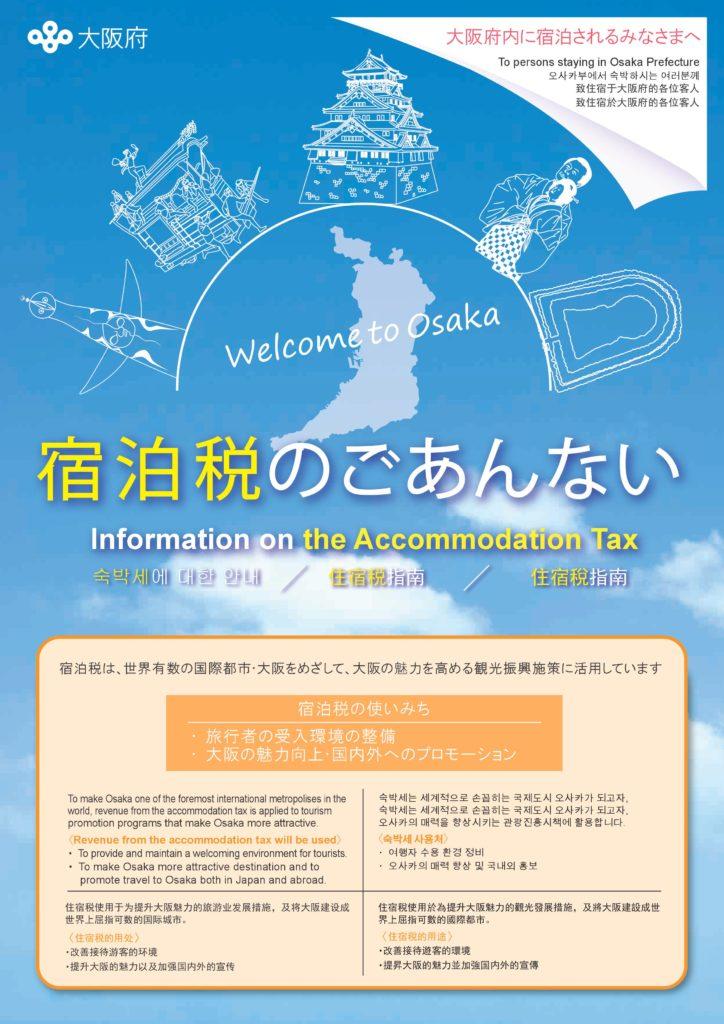 大阪住宿稅