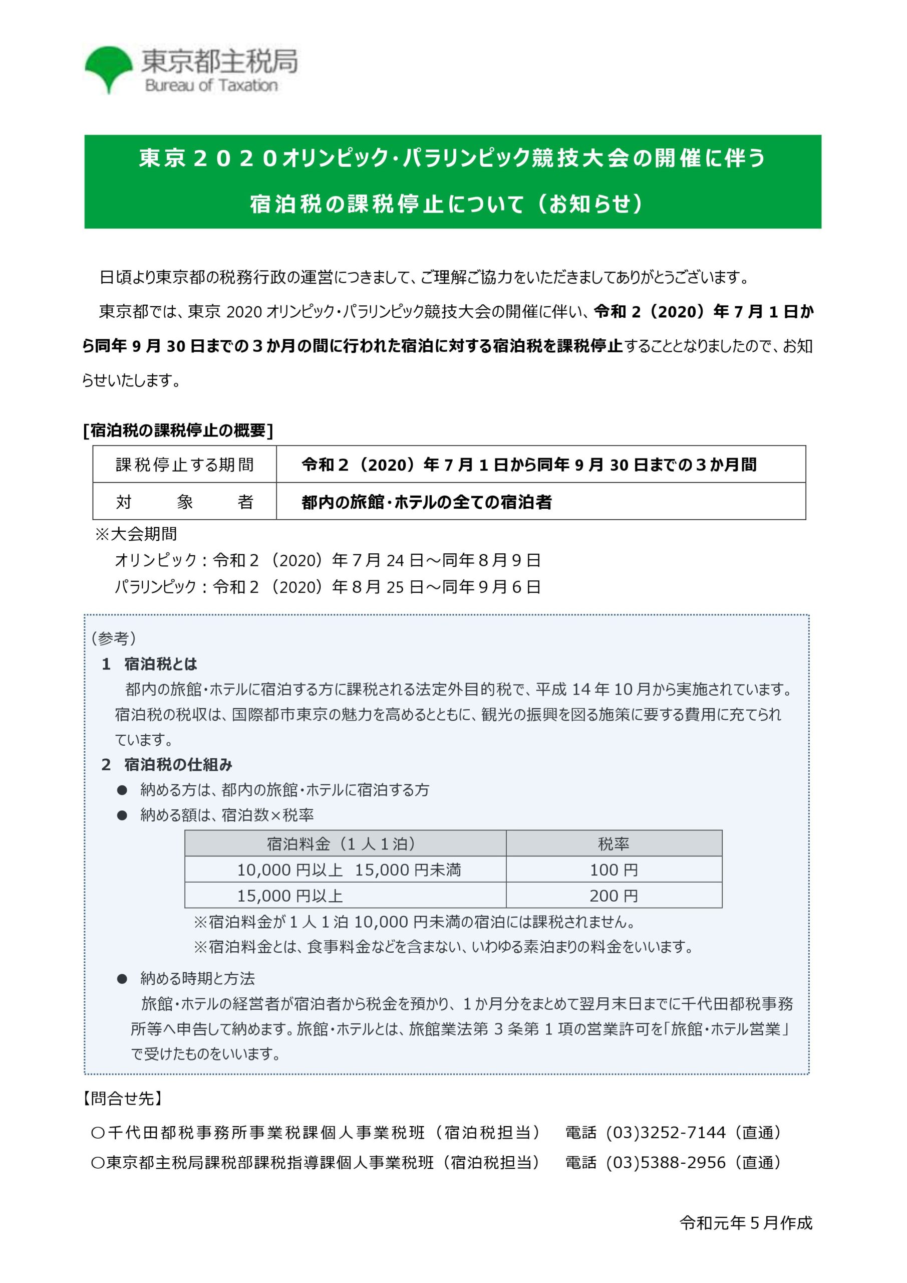 東京住宿稅
