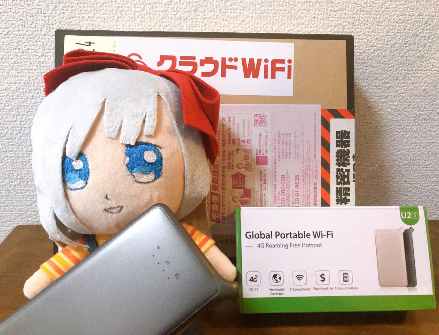 日本生活Wi-Fi辦理
