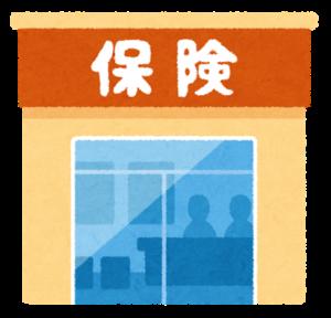 日本打工度假保險辦理