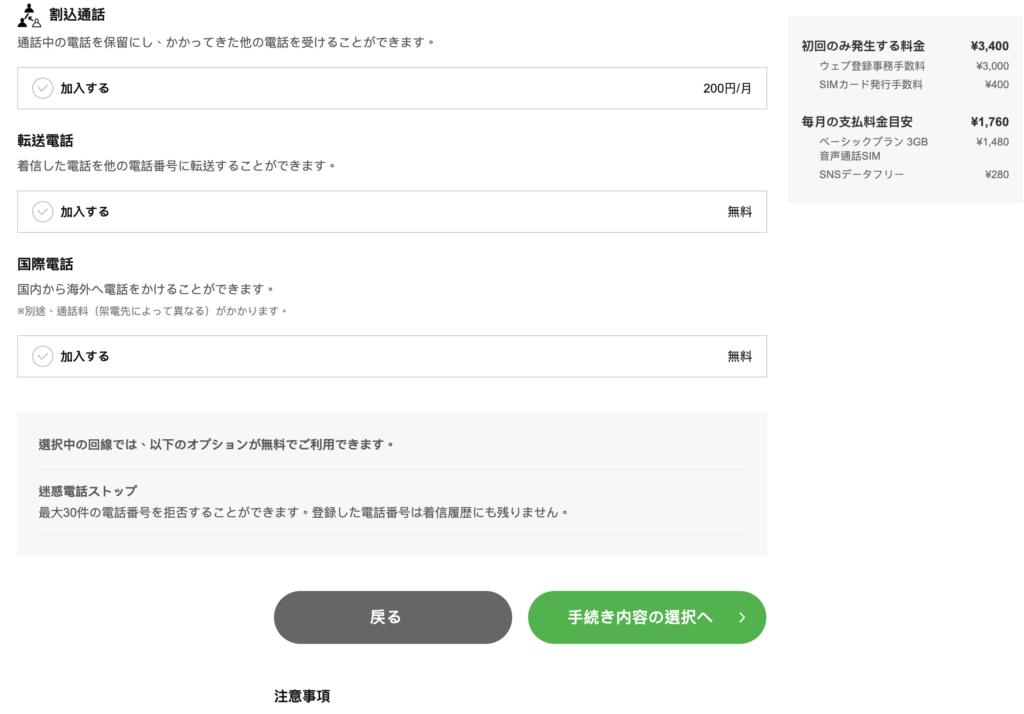 Line Mobile 申辦教學