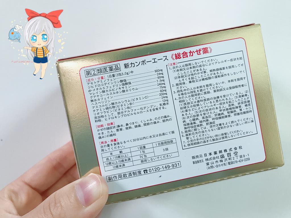 日本感冒藥