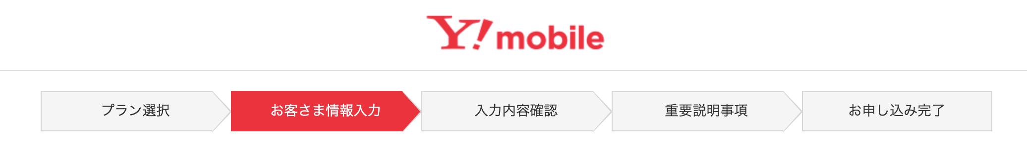 日本門號Y-mobile申辦教學
