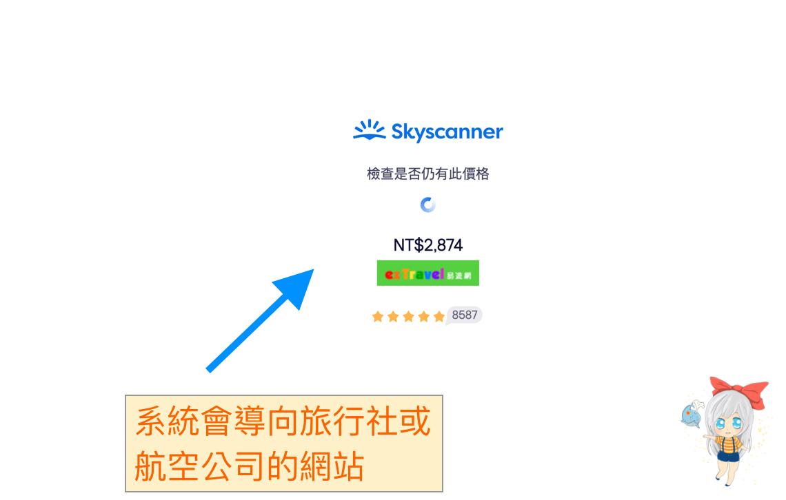 Skyscanner操作說明圖