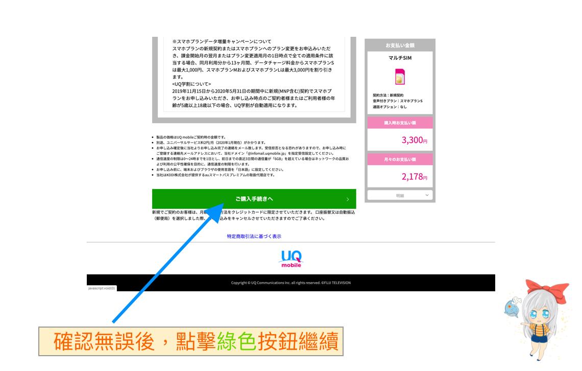 日本門號UQ-mobile申辦教學