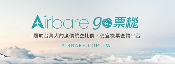 Airbare go機票比價網
