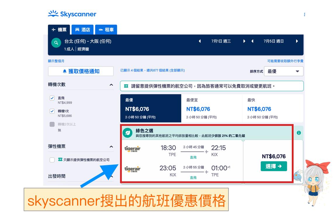 skyscanner比價網