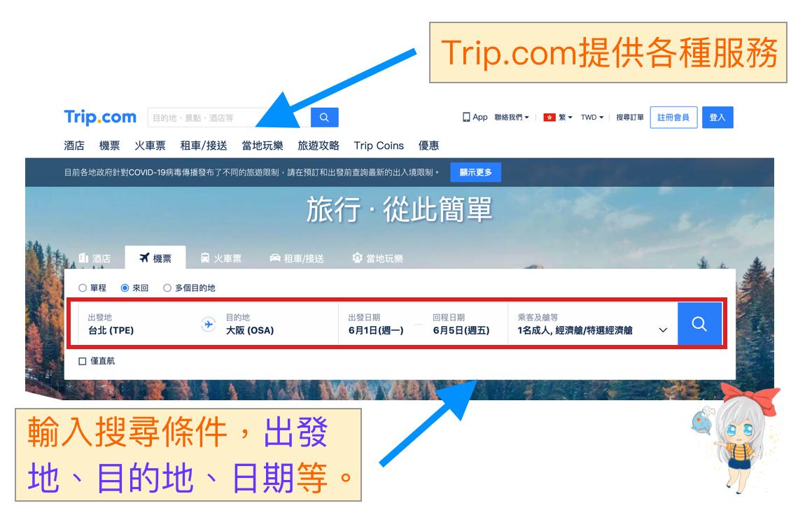Trip.com操作說明圖