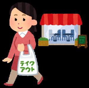 日本外帶食物